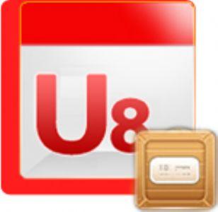 用友U8供应链管理