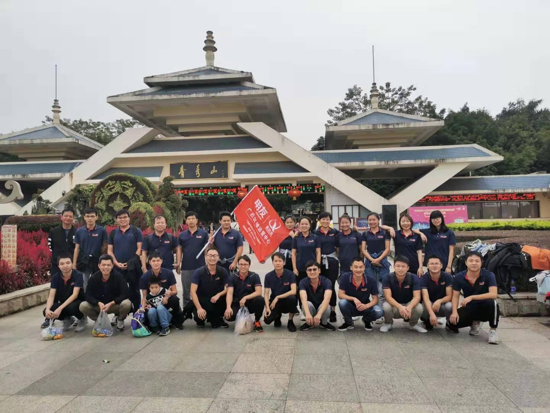 2019年10月26日青秀山徒步活动
